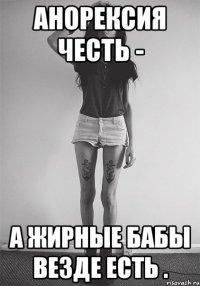 negr-i-anoreksichka