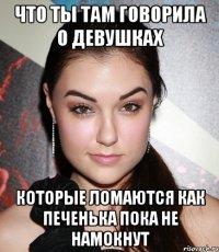 kogda-devushki-namokayut