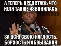 http://risovach.ru/thumb/upload/200s400/2014/07/mem/a-teper-predstav_54985222_orig_.jpeg?951lr