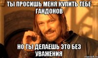 nelzya-prosto-tak-vzyat-i-boromir-mem_57092934_orig_.jpg?52xs8