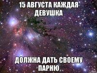 hochu-otdatsya-svoemu-parnyu