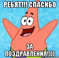 http://risovach.ru/thumb/upload/200s400/2014/09/mem/patrik_61876916_orig_.jpg?b6c0p