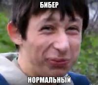 П - ПРАВДА, Мем Пиздабол (врунишка) - Рисовач .