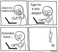 лай фай - фото 7