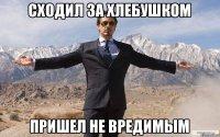http://risovach.ru/thumb/upload/200s400/2014/11/mem/zheleznyy-chelovek_65471396_big_.jpeg?aa7fk