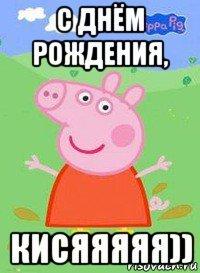Поздравление с днем рождения от свинки пеппа