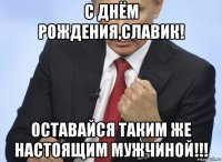 Поздравления вячеславу с днем рождения прикольные 8