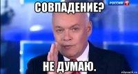 http://risovach.ru/thumb/upload/200s400/2015/02/mem/ne-dumayu_74010899_orig_.jpg?503xk