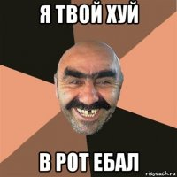 ebat-tvoy-rot