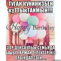 Поздравления с днем рождения для жезде