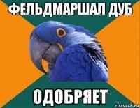 popugaj-paranoik_93801907_orig_.jpg?esy2