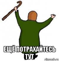 http://risovach.ru/thumb/upload/200s400/2015/11/mem/ecshe-potrahaytes-tut_97750546_orig_.jpg