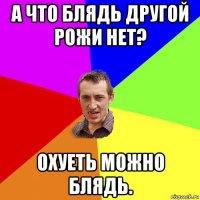 blyad-yushenko-ohuel