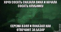 ya-hochu-pososat-skazala