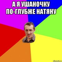 ya-ushanochku-poglubzhe-natyanu