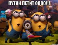 путин летит оооо!!!