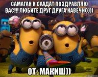 самаган и саадат поздравляю вас!!! любите друг друга навечно))) от: макиш))
