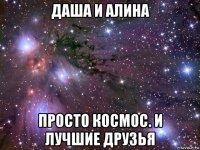 Играть с алиной в паре ахуенно!!!, мем космос (офигенно)