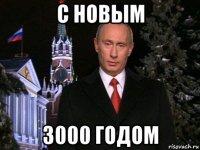 Мавроди поздравлял россиян с новым годом