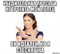 hochesh-potrogat-ego