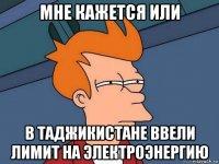 мне кажется или в таджикистане ввели лимит на электроэнергию