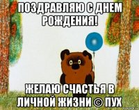Поздравления винни пуха на день рождения текст 347