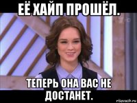 НА ДОНИШКЕ Мем Диана Шурыгина на донышке