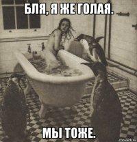 foto-blyat-golaya