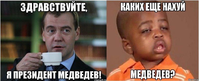 Медведев пугает Украину повторением югославского сценария: Все может приобрести драматический характер - Цензор.НЕТ 3824