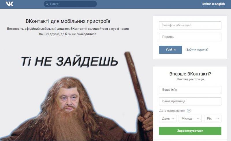 картинки властелин колец,картинки украина,картинки гэндальф,картинки порошенко,картинки вконтакте