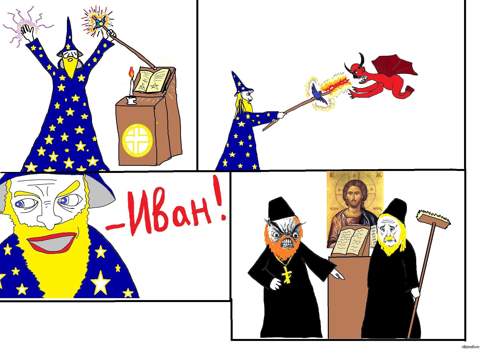 Комиксы fffuuu комиксы иван комиксы про