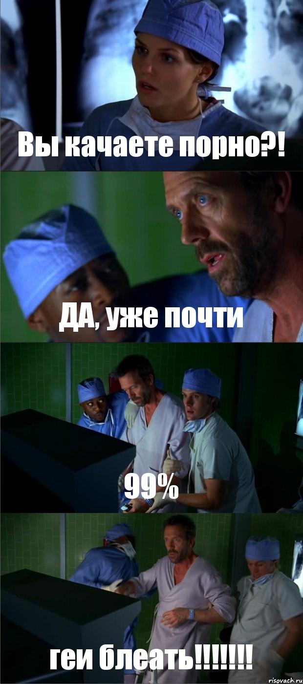У доктор порно 6 фотография