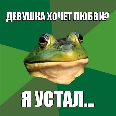 это твоя мама лысая жаба!, Мем Мерзкая жаба - Рисовач .Ру