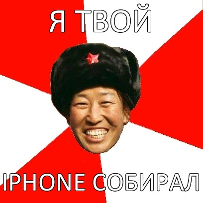 http://risovach.ru/upload/2011/08/comics_China_orig_1313406139.jpg