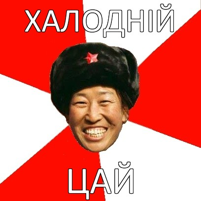 халоднiй цай, Мем China - Рисовач .Ру