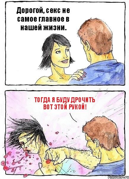 Секс дрочить