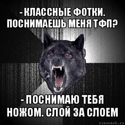 волки классные картинки: