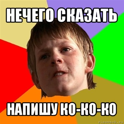 comics_Derzkij-shkolnik_orig_1318913328.
