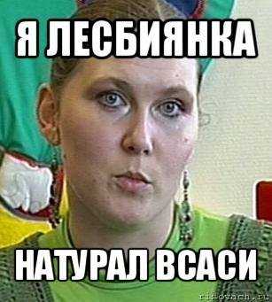 da-ya-lesbiyanka