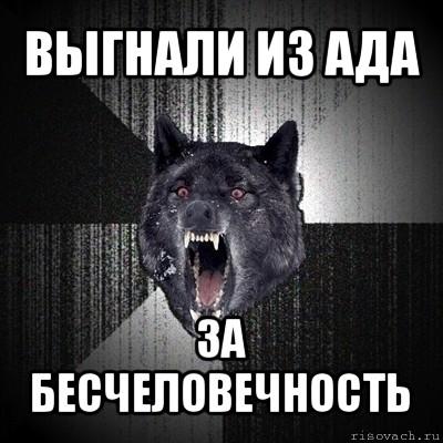http://risovach.ru/upload/2011/10/comics_Sumasshedshij-volk_orig_1317799867.jpg
