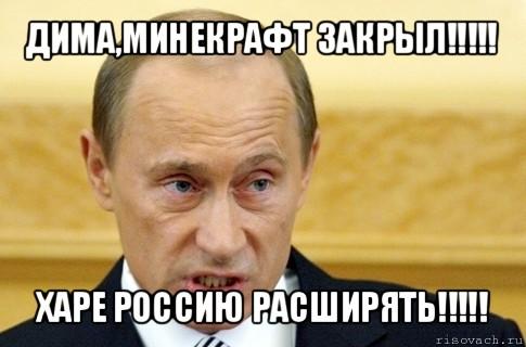 Харе россию расширять мем путин