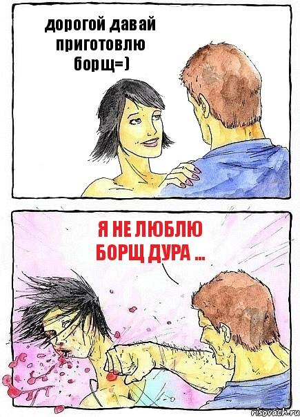 я люблю или не люблю: