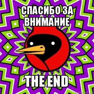 Спасибо за внимание the end мем омская