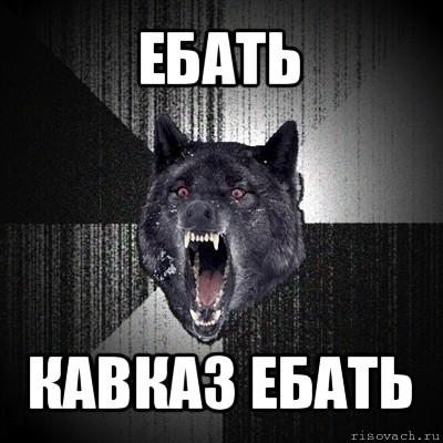 ебать кавказ ебать, Мем Сумасшедший волк - Рисовач .Ру