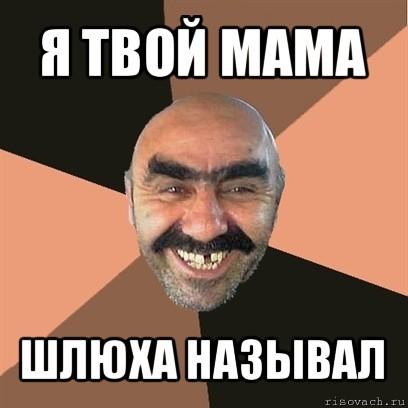 Www твоя мама шлюха