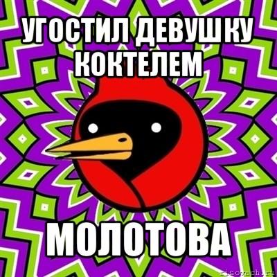 Лучшие мемы омская птица смешные мемы