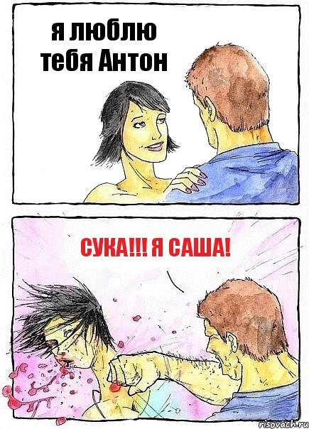 ... СУКА!!! Я Саша!, Комикс Бей бабу по ебалу: risovach.ru/kartinka/47149