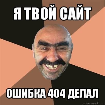 я твой сайт ошибка 404 делал, Мем Я твой дом труба шатал - Рисовач .Ру