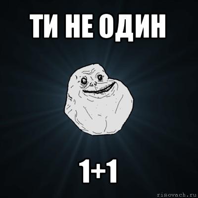 ти не один 1+1, Мем Forever Alone - Рисовач .Ру