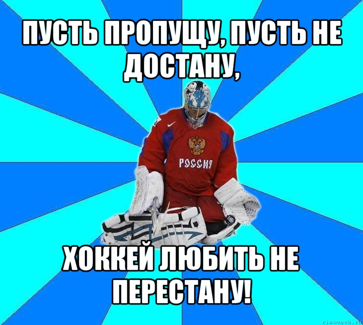 Вратарь хоккейный картинки